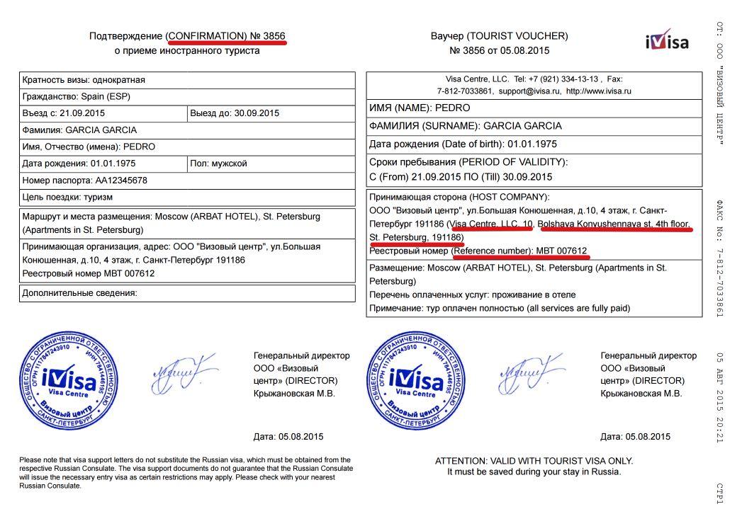 Ivisa invitation letter russia russiable w360 ivisa invitation letter russia russiable stopboris Choice Image